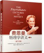費恩曼物理學講義(新千年版)第1卷