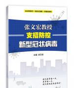 張文宏教授支招防控新型冠狀病毒